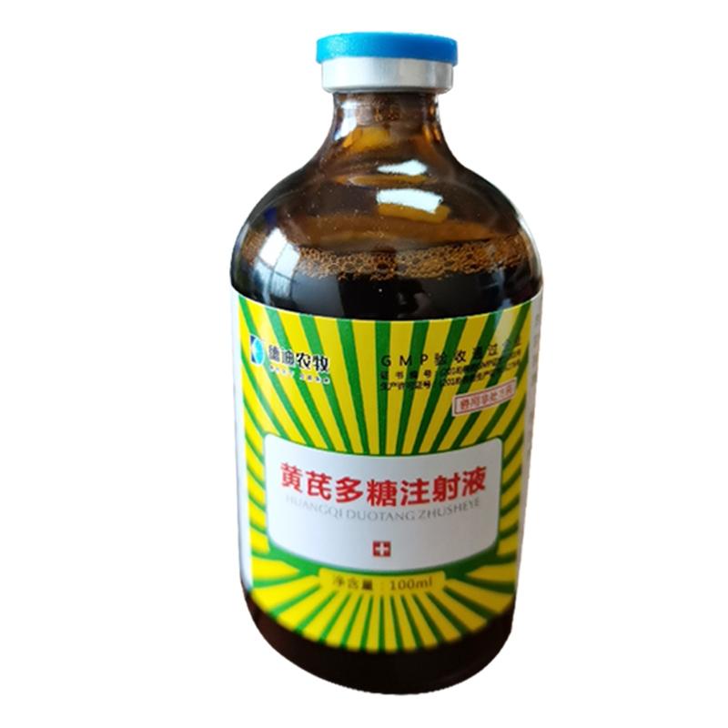 黄芪多糖注射液